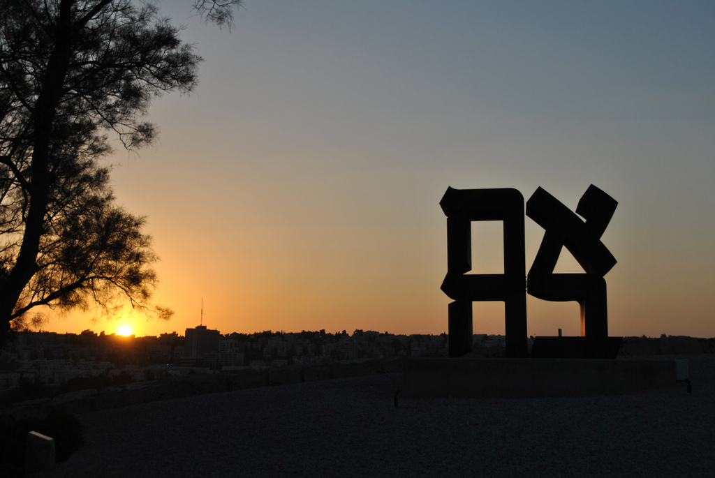 Ahava Love sculpture in Jerusalem